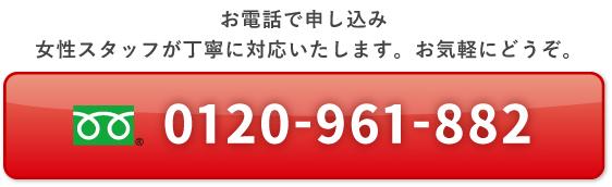 お電話でのお申込み0120-961-882